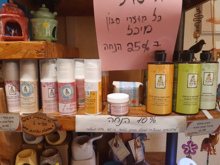 """Read more about the article מבצע 25% הנחה על """"מיכל סבון טבעי"""""""