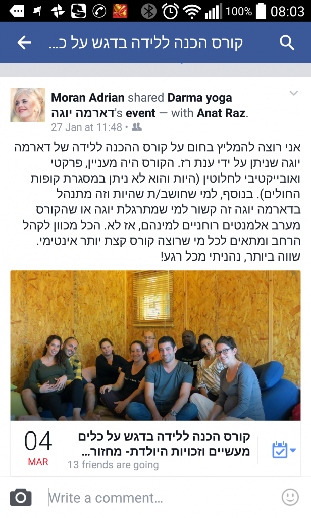 Read more about the article תלמידות ותלמידים ממליצים על ענת
